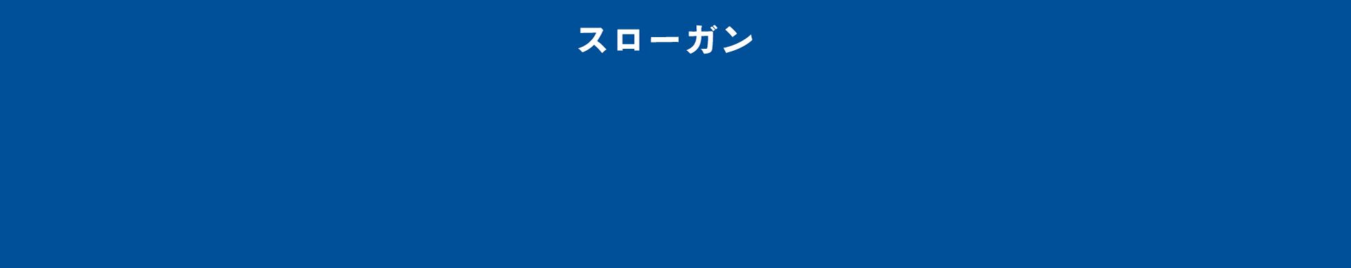 スローガン / アスコの原動力は時代を先取りした果敢なチャレンジ!!