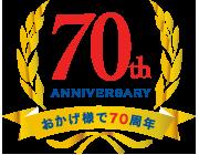70th-years